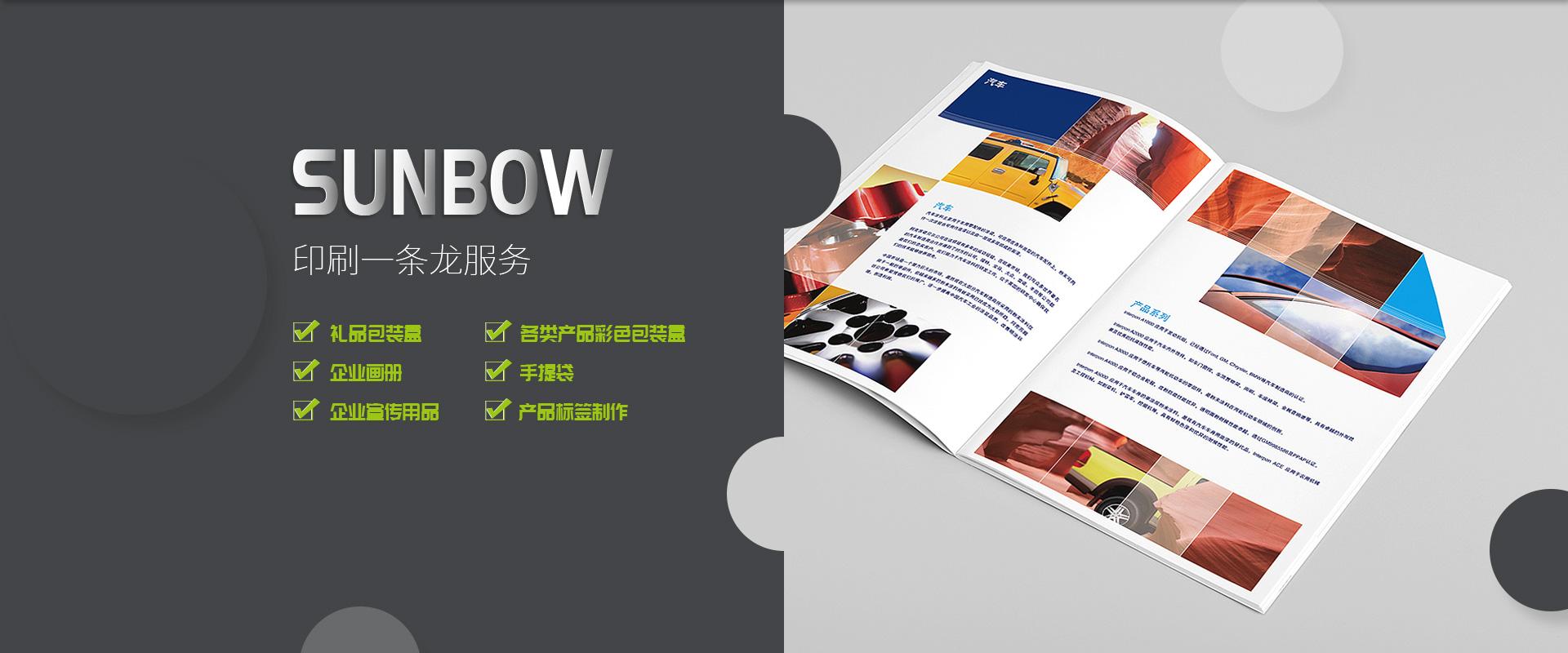 纸盒印刷,企业画册印刷